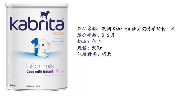 Kabrita1产品名称-2 英国Kabrita佳贝艾特羊奶粉1段 (0-6个月)