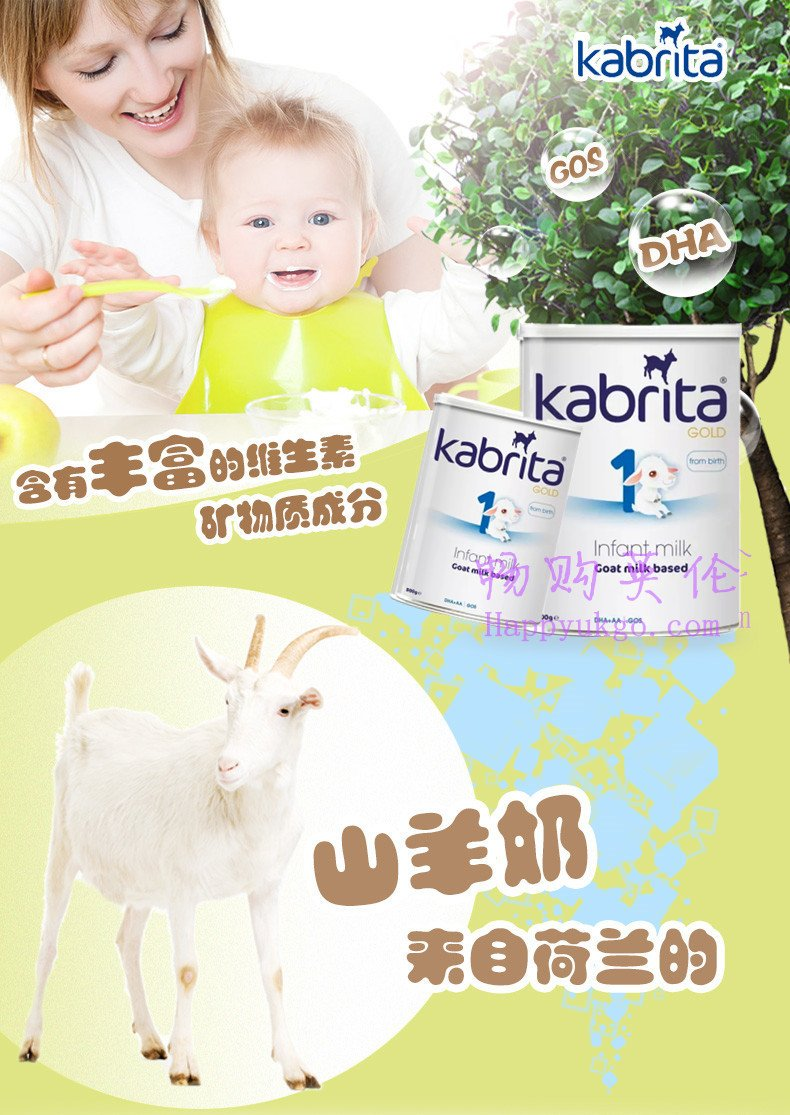 kabrita01 英国Kabrita佳贝艾特羊奶粉1段 (0-6个月)